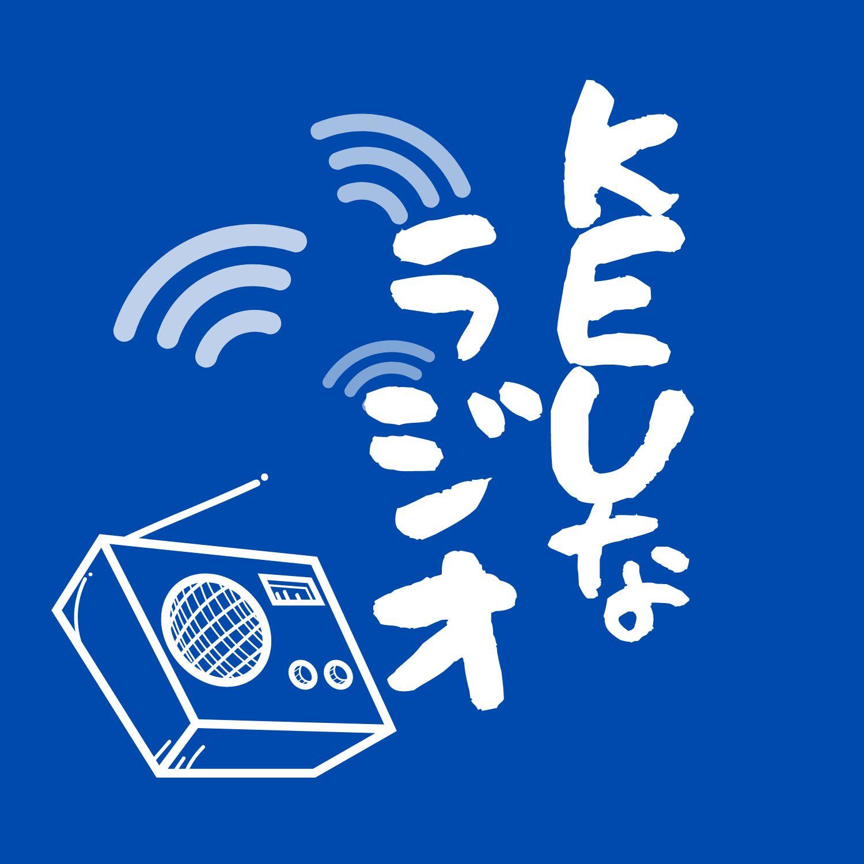 「KEUなラジオ」